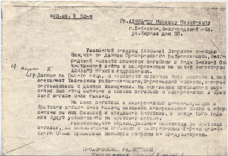 справка Алябьев Никита Андрианович прохоровский военкомат