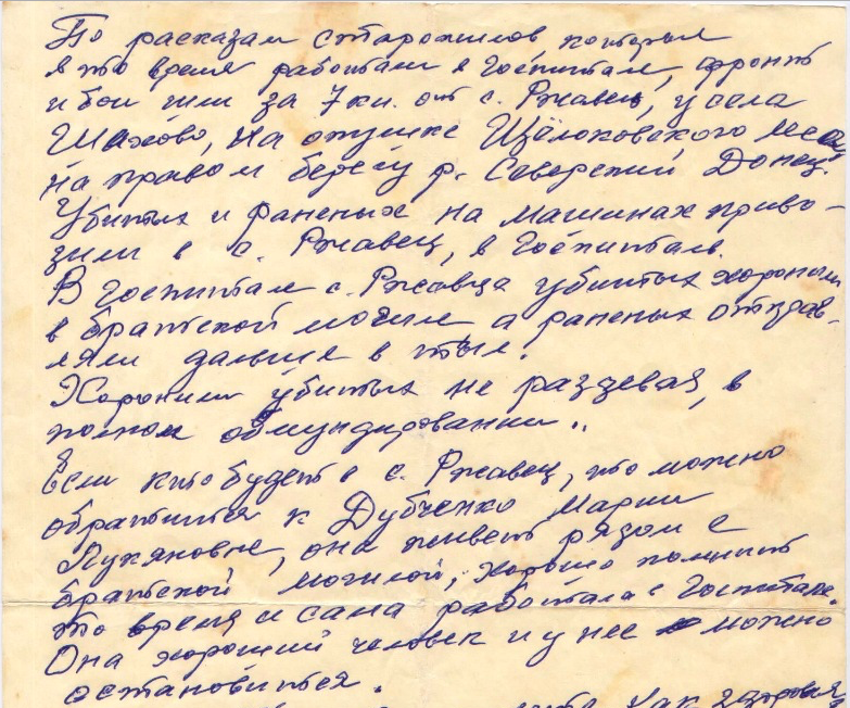 битва ржавец 1942 письмо